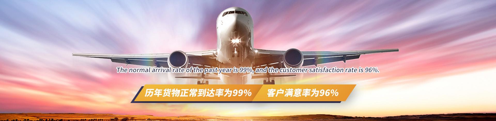 东海航空空运
